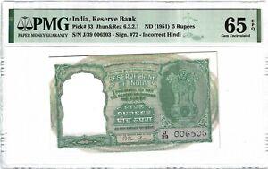 P-33 1951 5 Rupees, India, Reserve Bank, PMG 65EPQ GEM
