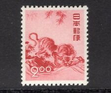 JAPAN 1948 LUNAR NEW YEAR NH 498 TIGER  Scott $11 - NET $6 - Free USA Shipping
