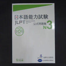 Language study textbooks for sale ebay jlpt n3 official japanese language proficiency test workbook with cd fandeluxe Image collections