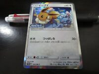 Pokemon Promo 326/SM-P Eevee card Friendly Shop Japanese