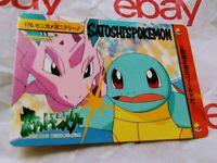Vintage 90s Squirtle vs Nidorino GLOSSY Pokemon RARE Bandai Carddass BATTLE CARD