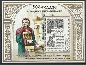 Belarus 2017 Book printing MNH Block