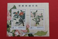 taiwan stamp sheet unused