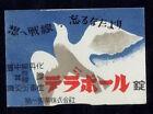 Old+Matchbox+Label+Japan+animal