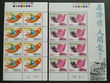 """1996 Taiwan """"Tsu Chi World -- Love For All"""" Stamps 台湾 """"慈济情.人间爱"""" 邮票 (Blk 8 = 16v)"""
