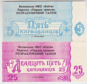 Ukraine Kopachivka Set 2 pcs. 5,25 Karbovanets aUNC Local issue