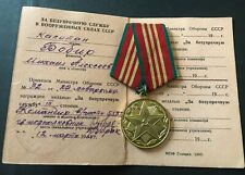 RUSSIAN SOVIET MEDAL For Excellent Service in Red Army Captain 3rd grade w/ doc