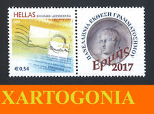 GREECE 2017, ERMHS PANHELLENIC STAMPS ΕΧΗΙΒΙΤΙΟΝ, STAMP, MNH