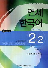 New! YONSEI KOREAN 2-2 (W/CD) Book English version Korea K pop drama movie