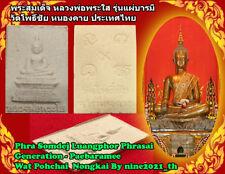 Rare!Phra Somdej LP Phrasai Old Wat Thai Amulet Buddha Wan Pedant Love Money