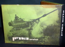 Album Hashiryon, 1964 Photographic Album of the IDF Armor Corps, Israel Army