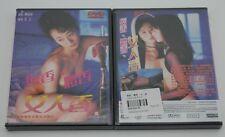 Lipstick & Woman Chinese Erotic & Sex #25 DVD(R0)唇香、體香、女人香 - 台灣情慾電影Vol.25