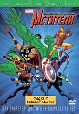 Avengers: Earths Mightiest Heroes, Vol. 7 (DVD) Eng,Rus,French,Italian,Spanish