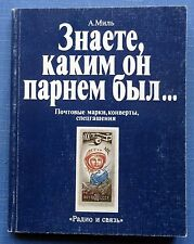 1984 USSR Soviet Russian book Gagarin stamps Space rocket Illustrated Scarce