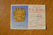 CARTOLINA RUSSIA CCCP RADIOAMATORI URSS A. R. E. R. RADIO 1953 SUBALPINA AA