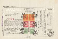 Fiscal, Revenue Japanese Stamps | eBay