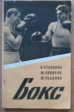Book Russian Boxing Boxer Round Ring Lesson Fight Technique Sport Army 67 Child