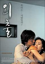 "KOREAN MOVIE ""APRIL SNOW"" DVD/ENG SUBTITLE/REGION 3/ KOREAN FILM"