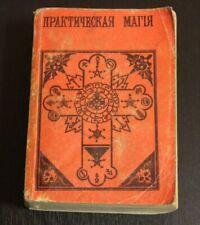 Black practical magic manual book Papus chiromancy Martinism Antique Russian old