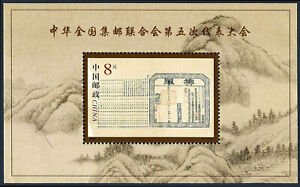 China PRC 3048 S/S, MNH. All-China Philatelic Federation, 5th Congress, 2000