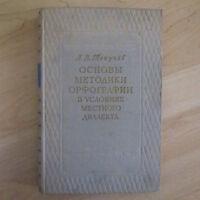 1953 Основы методики орфографии в условиях местного диалекта; Dialects- RUSSIAN