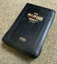 Very Nice Korean Bible In Case Christian Religious Book Gift Heirloom