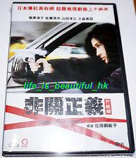 UNFAIR THE ANSWER - NEW DVD - SHINOHARA RYOKO SATO KOICHI JAPAN MOVIE ENG SUB R3