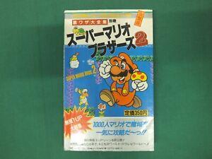NES -- SUPER MARIO BROS. 2 -- JAPAN Game Book. 00013