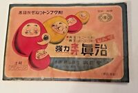 Vintage Japanese Cold Medicine  Donbuuku Akadama Package