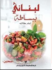 Simply Lebanese, Atalla, Ina'am, Good, Hardcover