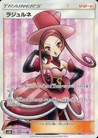 Pokemon Card Japanese S&M Dana 158/150 SM8b SR Full Art NM