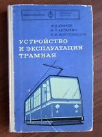 1977 RR! Soviet Russian Book DEVICE AND OPERATION OF THE TRAM Electric Transport