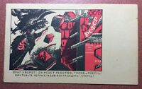 Old Soviet agitation postcard 1968 AVANT-GARDE by MOOR. Death skeleton EAGLE Red