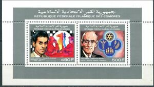 COMORES 1990 ROTARY CHESS collective perf. MNH
