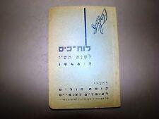 jewish judaica antique calendar 1946-47 palestine histadrut leumit holocaust ww2