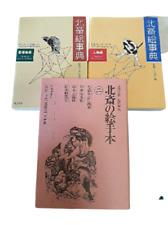 Lot of 3 Hokusai picture encyclopedia Tattoo Design Art Book Wabori Tattoo 3set