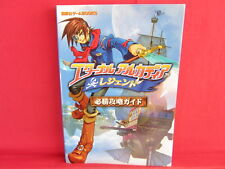 Skies of Arcadia Legends Victory Strategy Guide Book/ GC