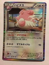 Pokemon Carte / Card LEUPHORIE Rare Holo 057/069 R 1ED BW4