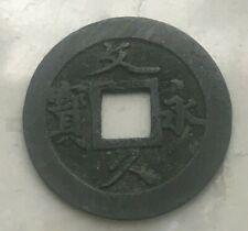 1863-1868 Japan 4 Mon - 12 Waves - Cursive Script
