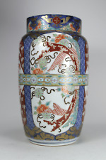 Antique Japanese 19th Century Meiji Period Imari Vase Lantern Shape Unusual