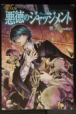 "JAPAN Aku no P Vocaloid novel: Aku no Taizai series ""Judgment of Corruption"""