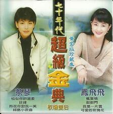 Cai Qing/ Feng Fei Fei: [Made in Taiwan] 70 Nian Dai Chao Ji Jin Dian         CD