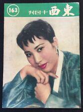 1958 #163 東西十日刋 小說什誌 Hong Kong East West magazine Korean actress on cover