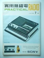 1972 July Vintage Practical Radio MAGAZINE Chinese