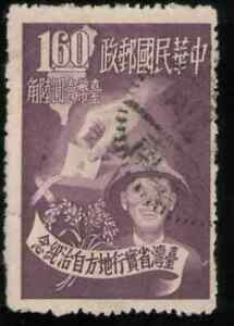 Taiwan. 1039. $1.60. Allegory of Election. Used. 1951