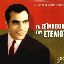 Kazantzidis Stelios - Ta zeibekika tou Steliou / 40 epityhies BEST OF 2CD/NEW