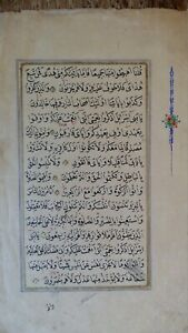 18th CENTURY ILLUMINATED KORAN LEAF PAGE from OTTOMAN CONSTANTINOPLE Circa 1750
