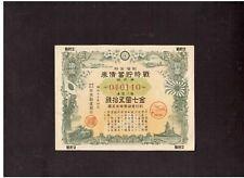 Japan War Saving Bond 1942