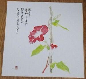MORNING GLORY BY TOMIHIRO HOSHINO - Art Print of a Japanese Flower Painting