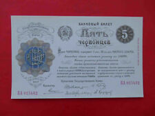 Russia 1922 5 chervontsev. Unc. Official copy with watermark, Goznak factory.
